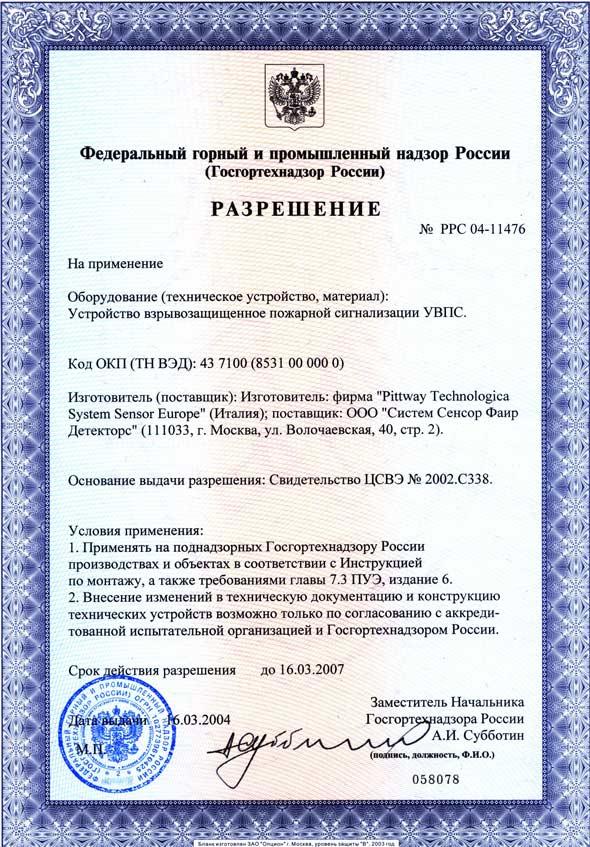 Имеет сертификаты ССПБ, ГОСТ Р